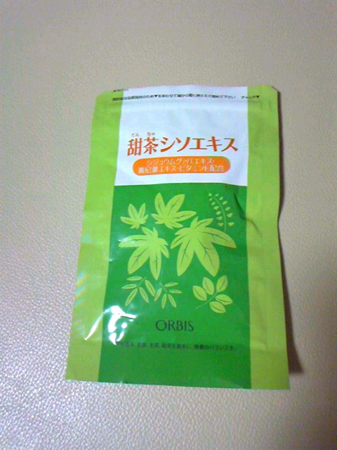 甜茶シソエキス.jpg