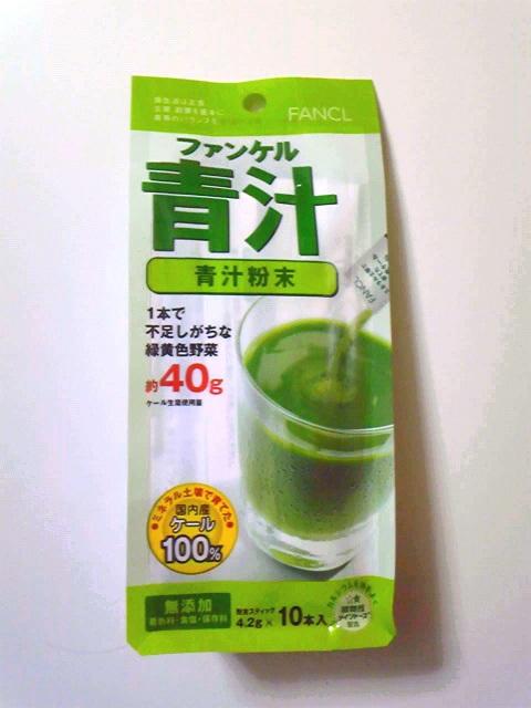 FANCL(青汁).jpg