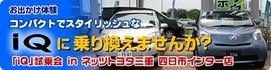 【体験取材】ネッツトヨタ三重 四日市インター店