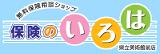 三重県津市 無料保険相談ショップ 保険のいろは ご相談受付中