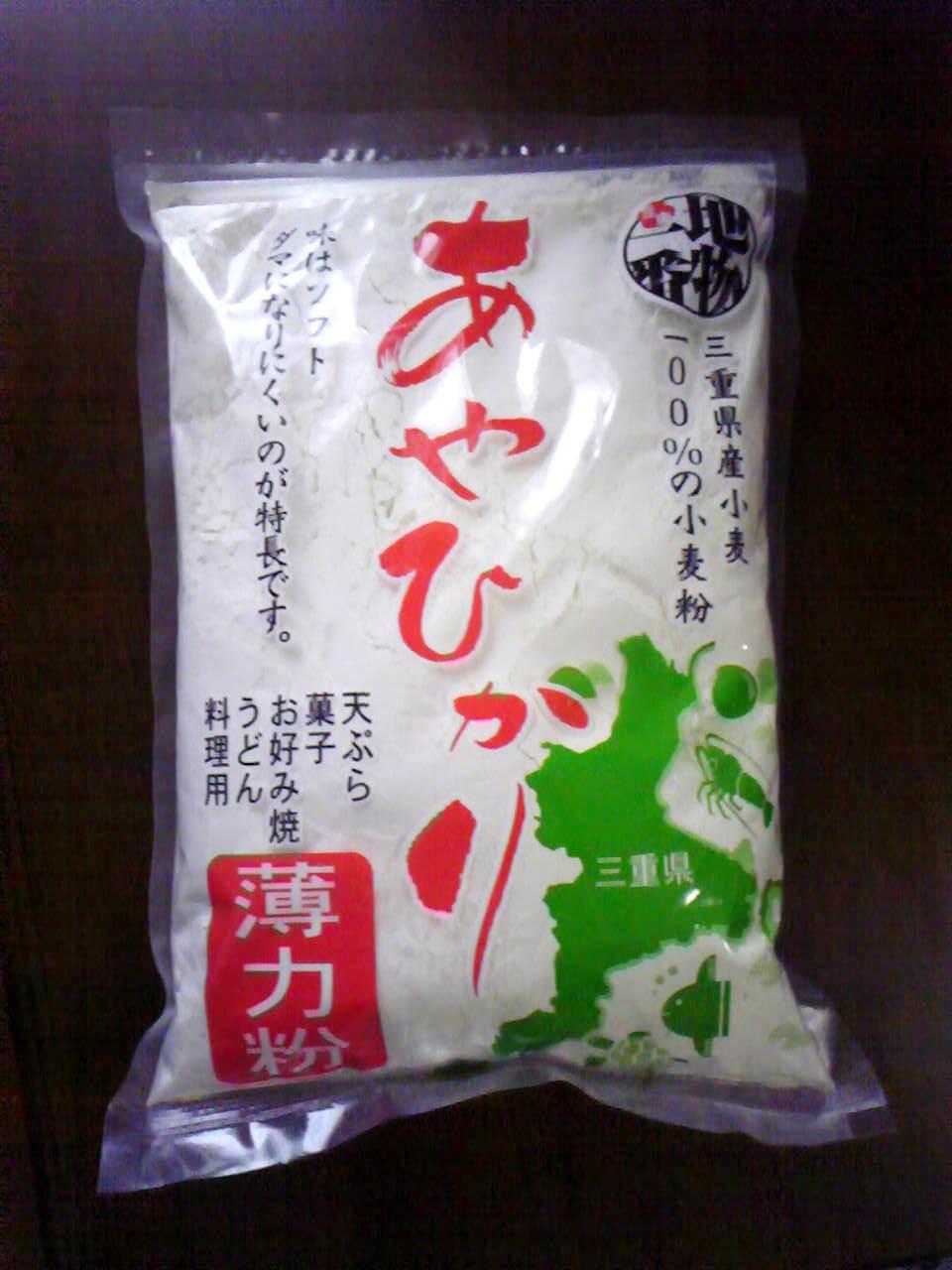 三重県産小麦粉(あやひかり).jpg