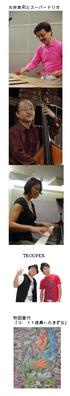 (人と絆)東日本復興チャリティーライブin香良洲 2011.7.10