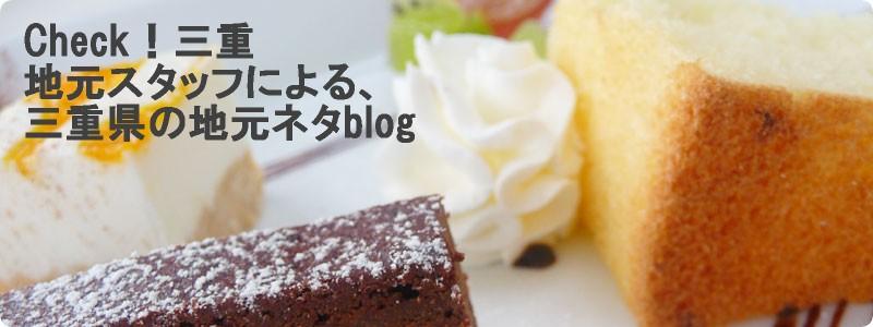 三重県の地域情報サイトチェック三重!のスタッフブログです。 あなたの知りたい三重県の情報をチェック!